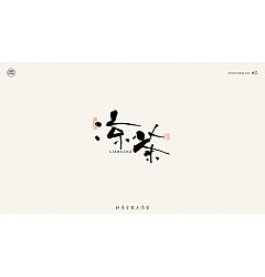 Permalink to 17P Collection of the latest Chinese font design schemes in 2021 #.189