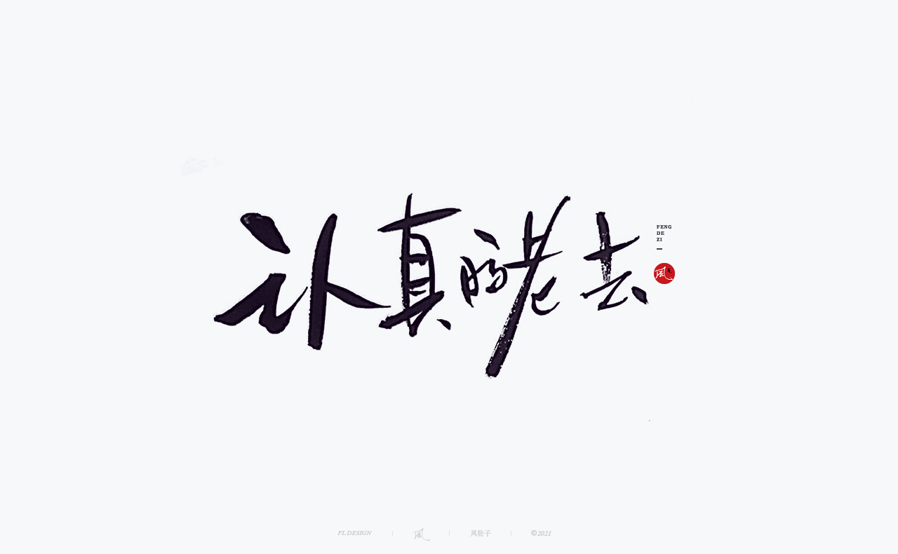 26P Collection of the latest Chinese font design schemes in 2021 #.195