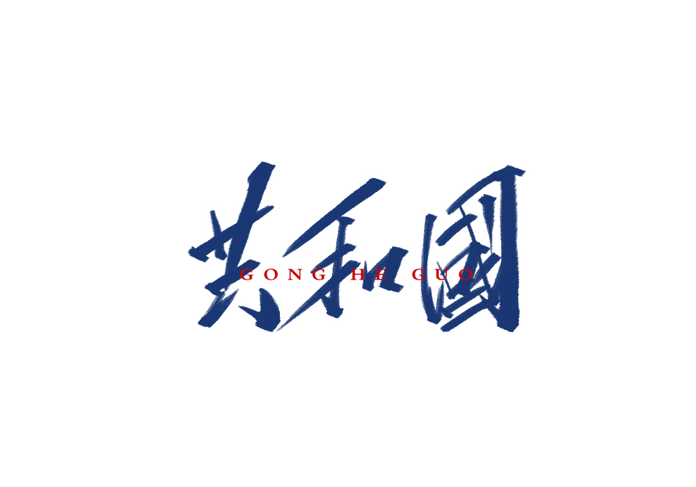 21P Collection of the latest Chinese font design schemes in 2021 #.196