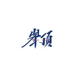 Permalink to 21P Collection of the latest Chinese font design schemes in 2021 #.196