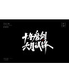 15P Collection of the latest Chinese font design schemes in 2021 #.197