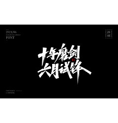 Permalink to 15P Collection of the latest Chinese font design schemes in 2021 #.197