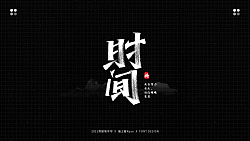 20P Collection of the latest Chinese font design schemes in 2021 #.198