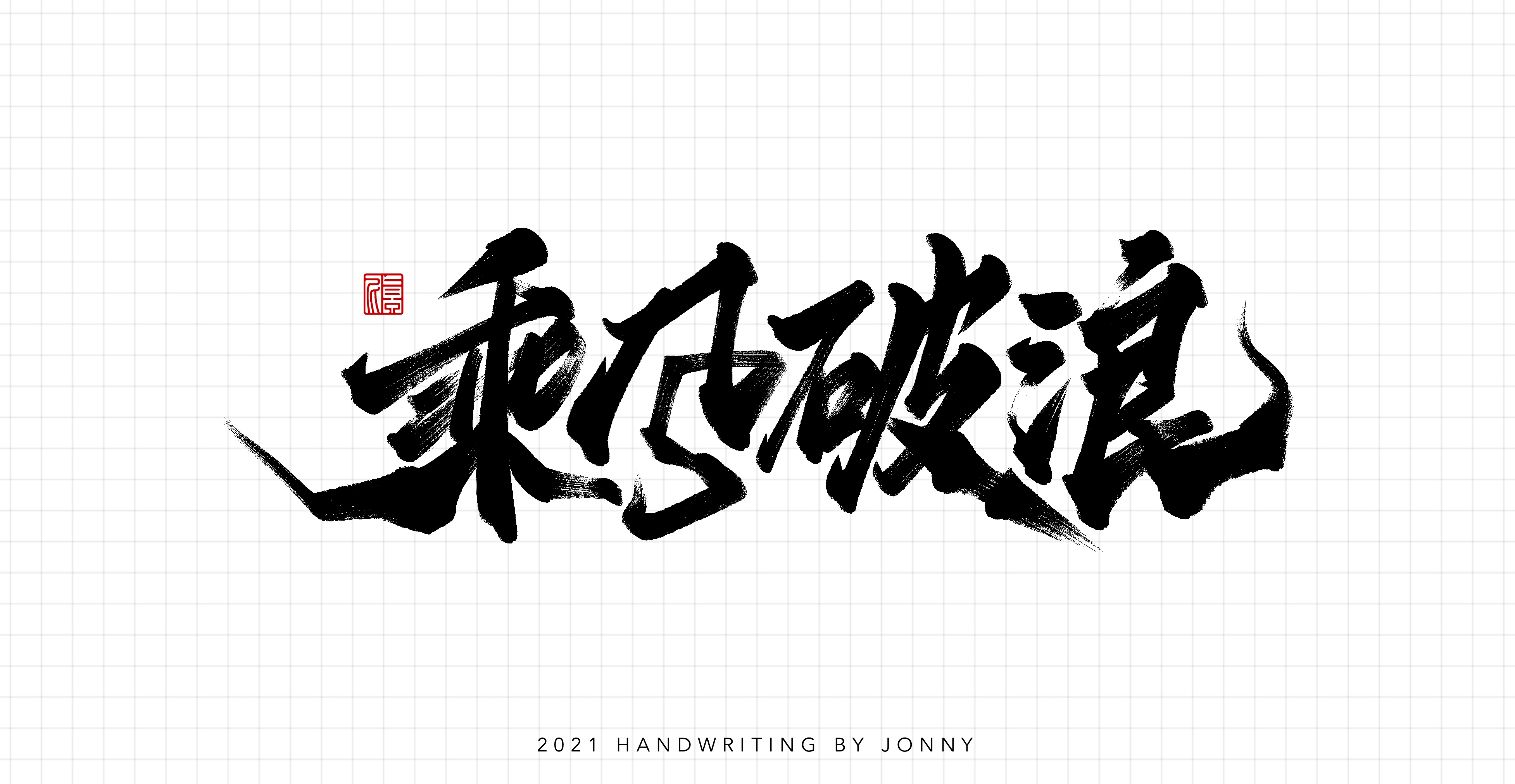 14P Collection of the latest Chinese font design schemes in 2021 #.200