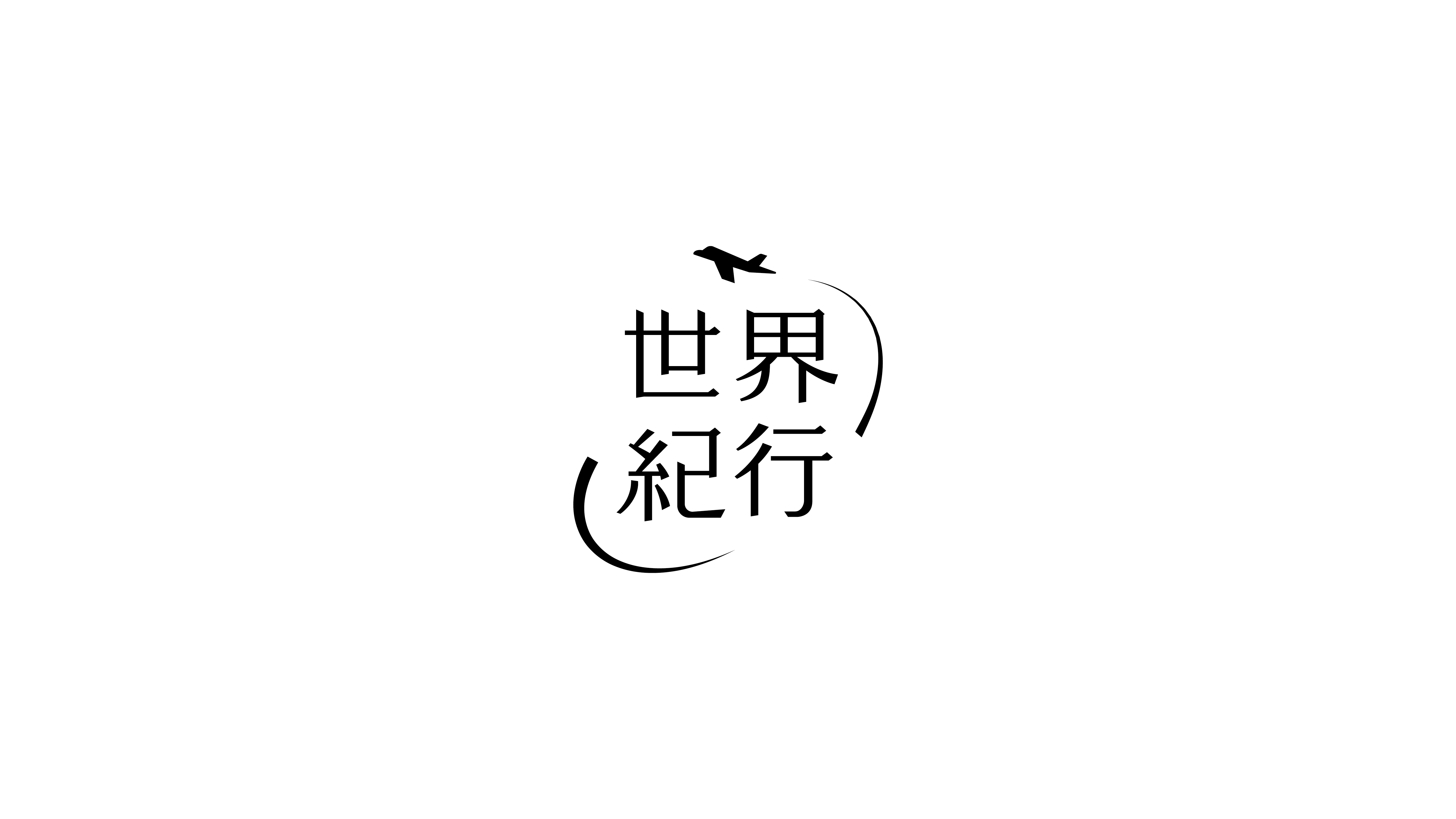 35P Collection of the latest Chinese font design schemes in 2021 #.202