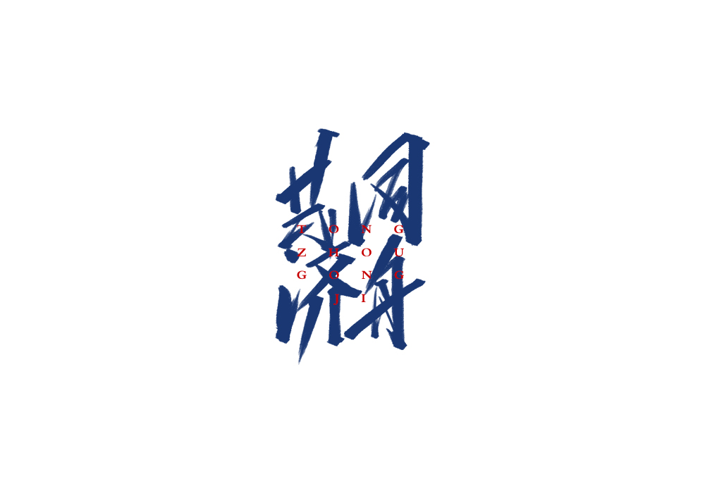 17P Collection of the latest Chinese font design schemes in 2021 #.204