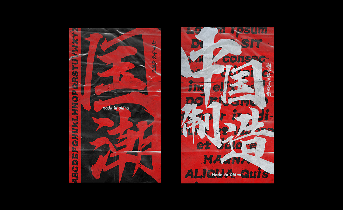 8P Collection of the latest Chinese font design schemes in 2021 #.203