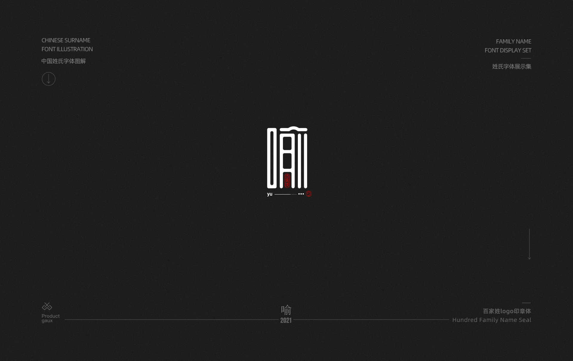30P Collection of the latest Chinese font design schemes in 2021 #.201