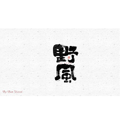 Permalink to 32P Collection of the latest Chinese font design schemes in 2021 #.205