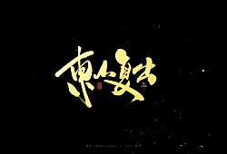 26P Collection of the latest Chinese font design schemes in 2021 #.207