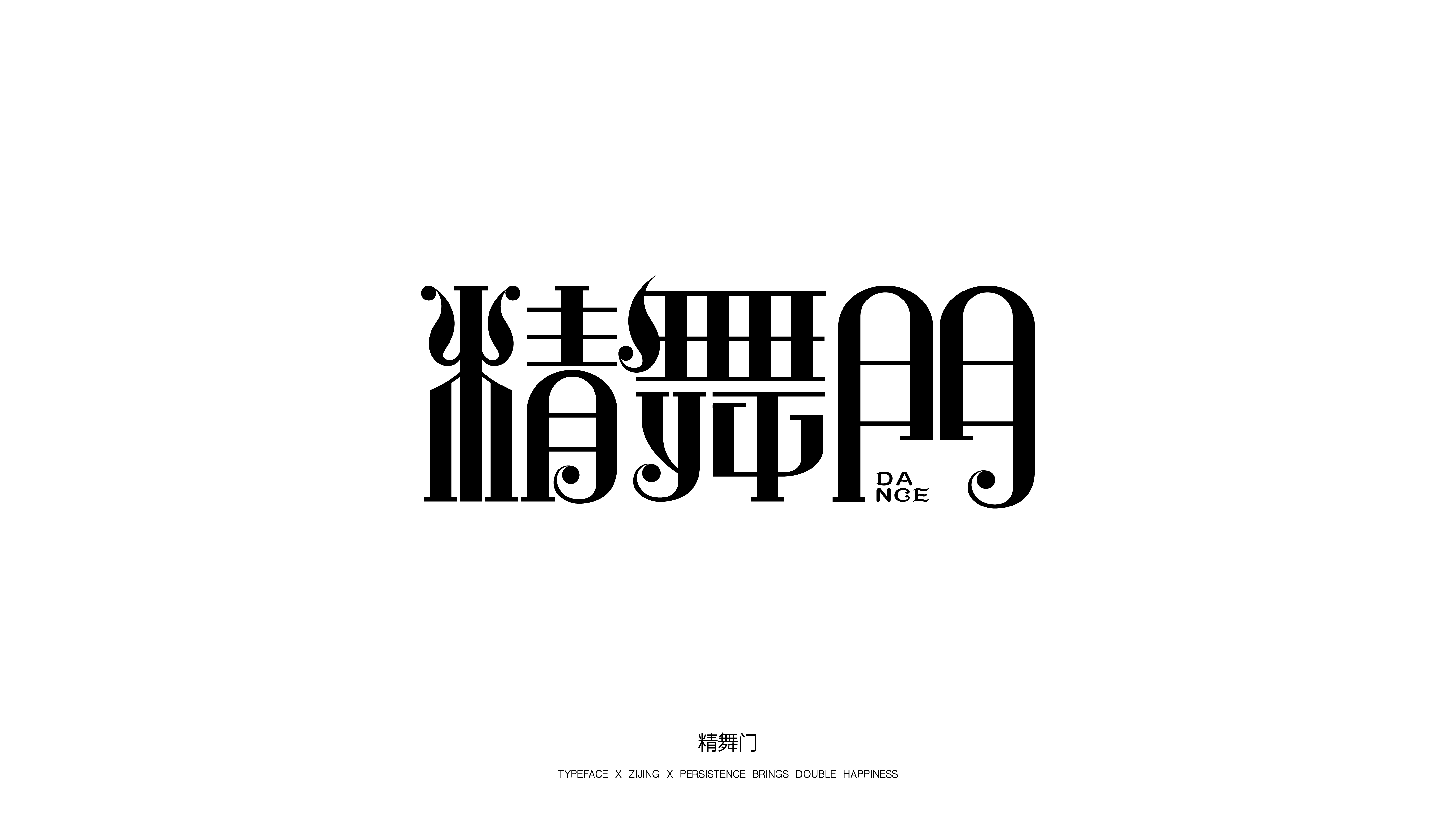 31P Collection of the latest Chinese font design schemes in 2021 #.206