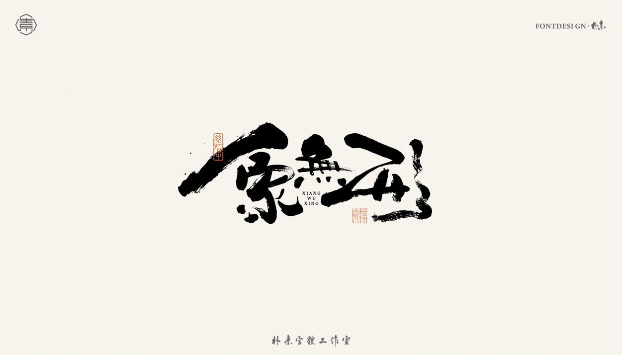 20P Collection of the latest Chinese font design schemes in 2021 #.208