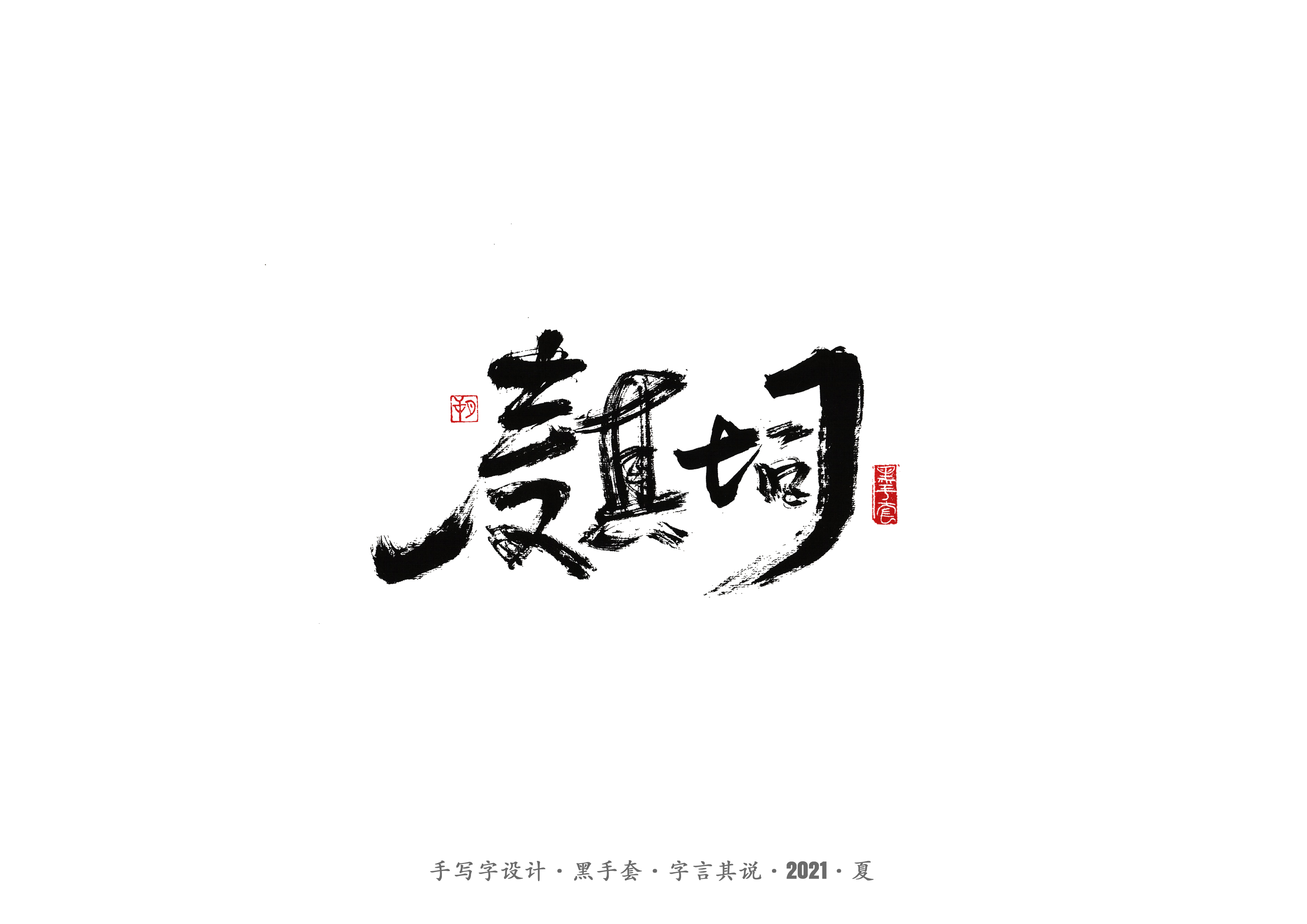 14P Collection of the latest Chinese font design schemes in 2021 #.209
