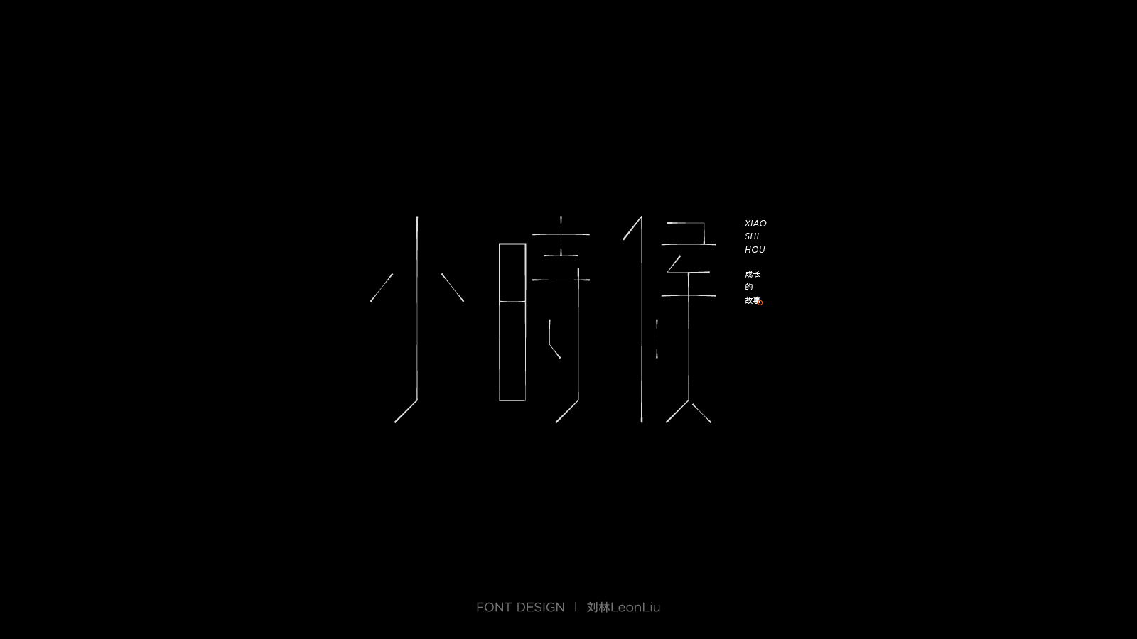 23P Collection of the latest Chinese font design schemes in 2021 #.211
