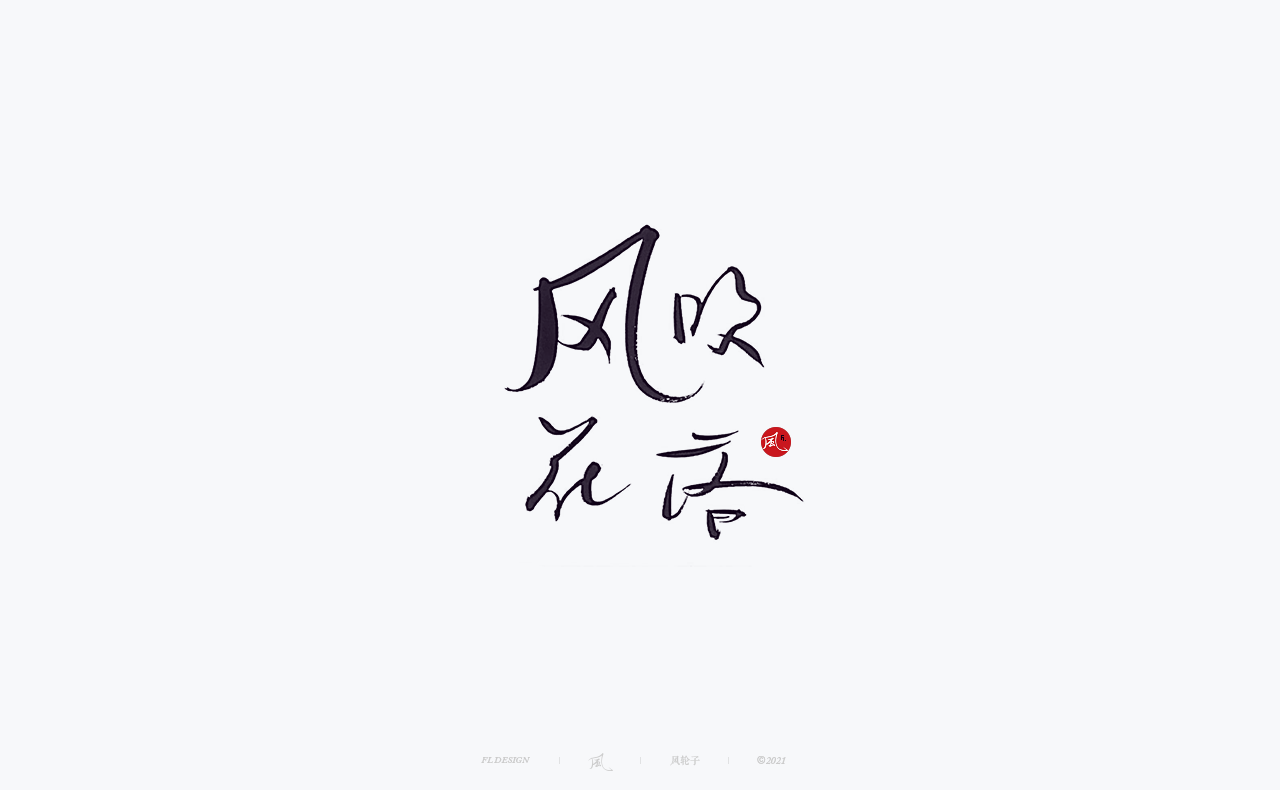 20P Collection of the latest Chinese font design schemes in 2021 #.213