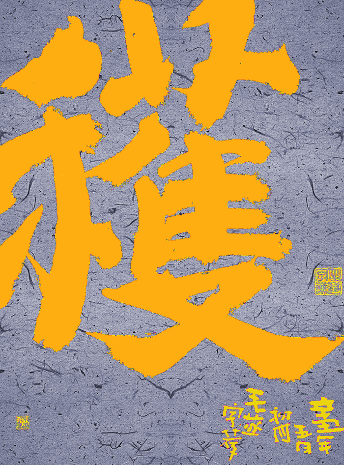 12P Collection of the latest Chinese font design schemes in 2021 #.214
