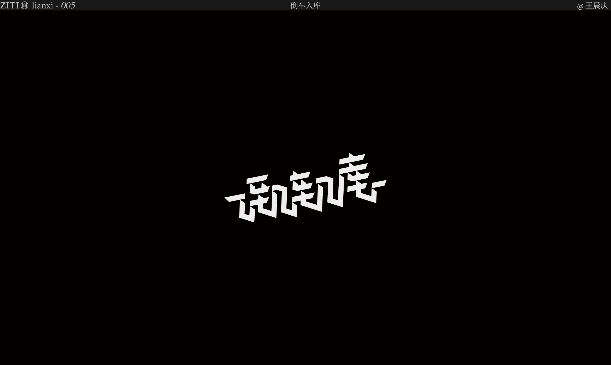 14P Collection of the latest Chinese font design schemes in 2021 #.216
