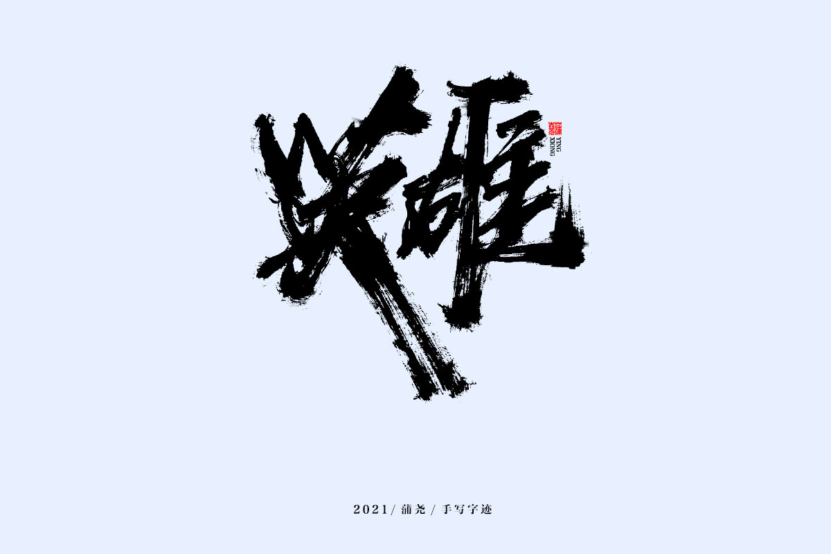 18P Collection of the latest Chinese font design schemes in 2021 #.215