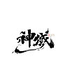 18P Collection of the latest Chinese font design schemes in 2021 #.217