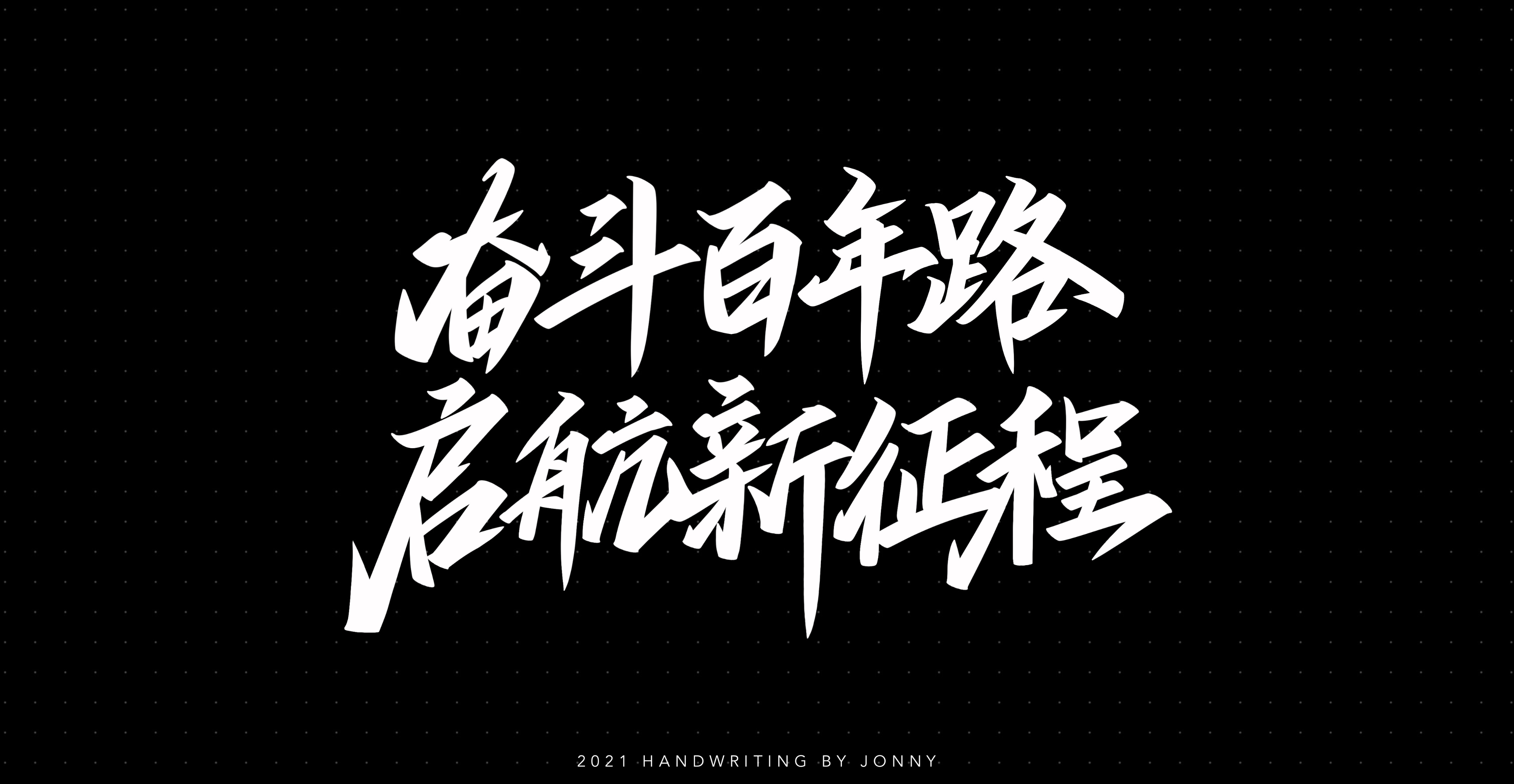 11P Collection of the latest Chinese font design schemes in 2021 #.219