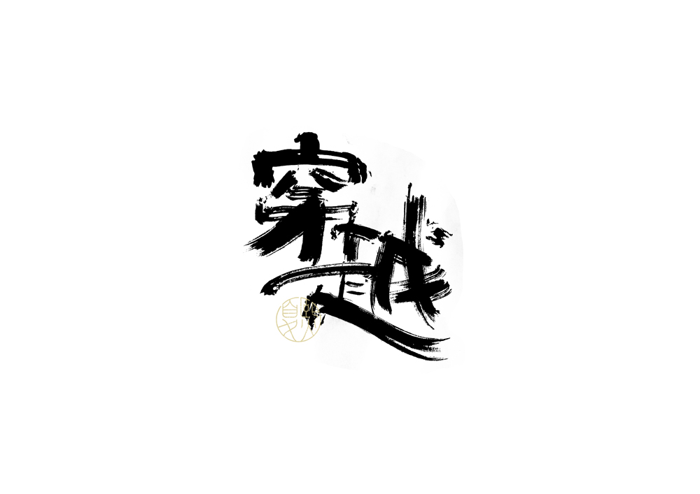 22P Collection of the latest Chinese font design schemes in 2021 #.220
