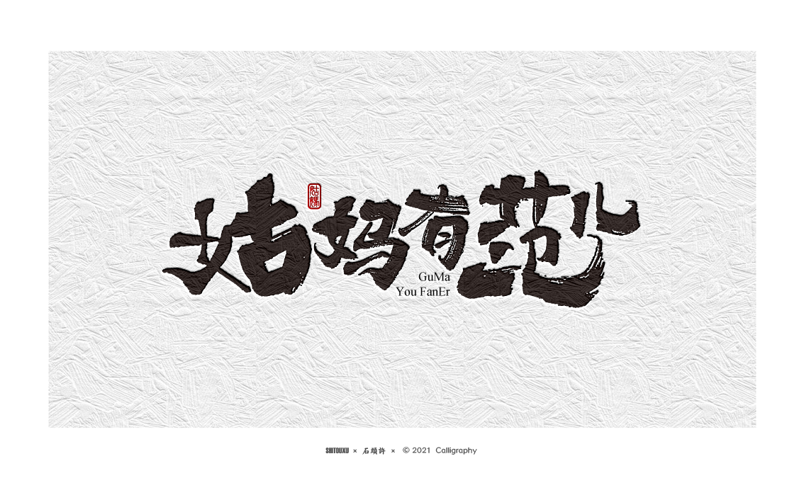 27P Collection of the latest Chinese font design schemes in 2021 #.221