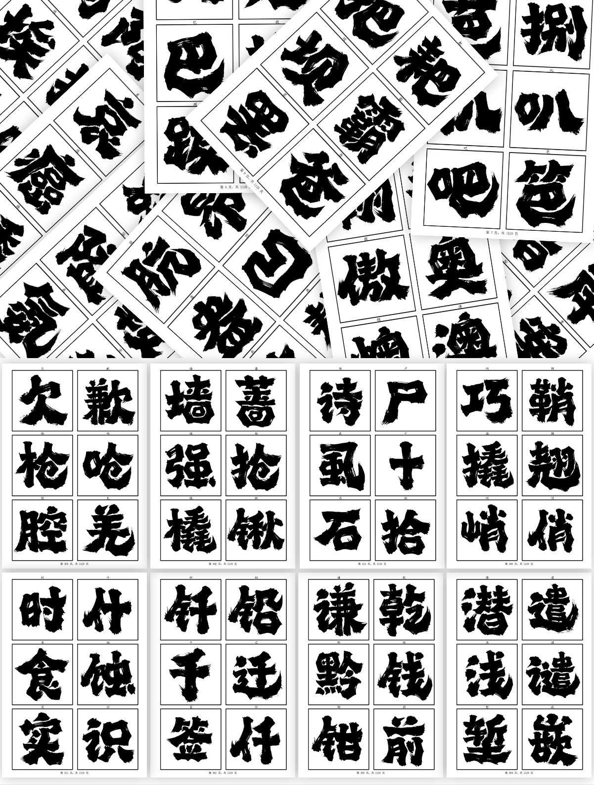 6P Collection of the latest Chinese font design schemes in 2021 #.222