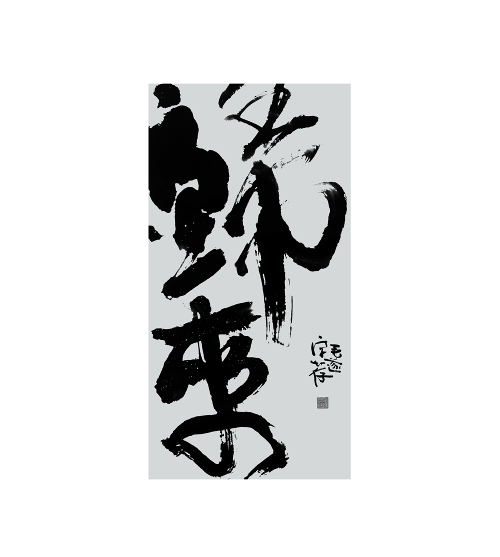 13P Collection of the latest Chinese font design schemes in 2021 #.224