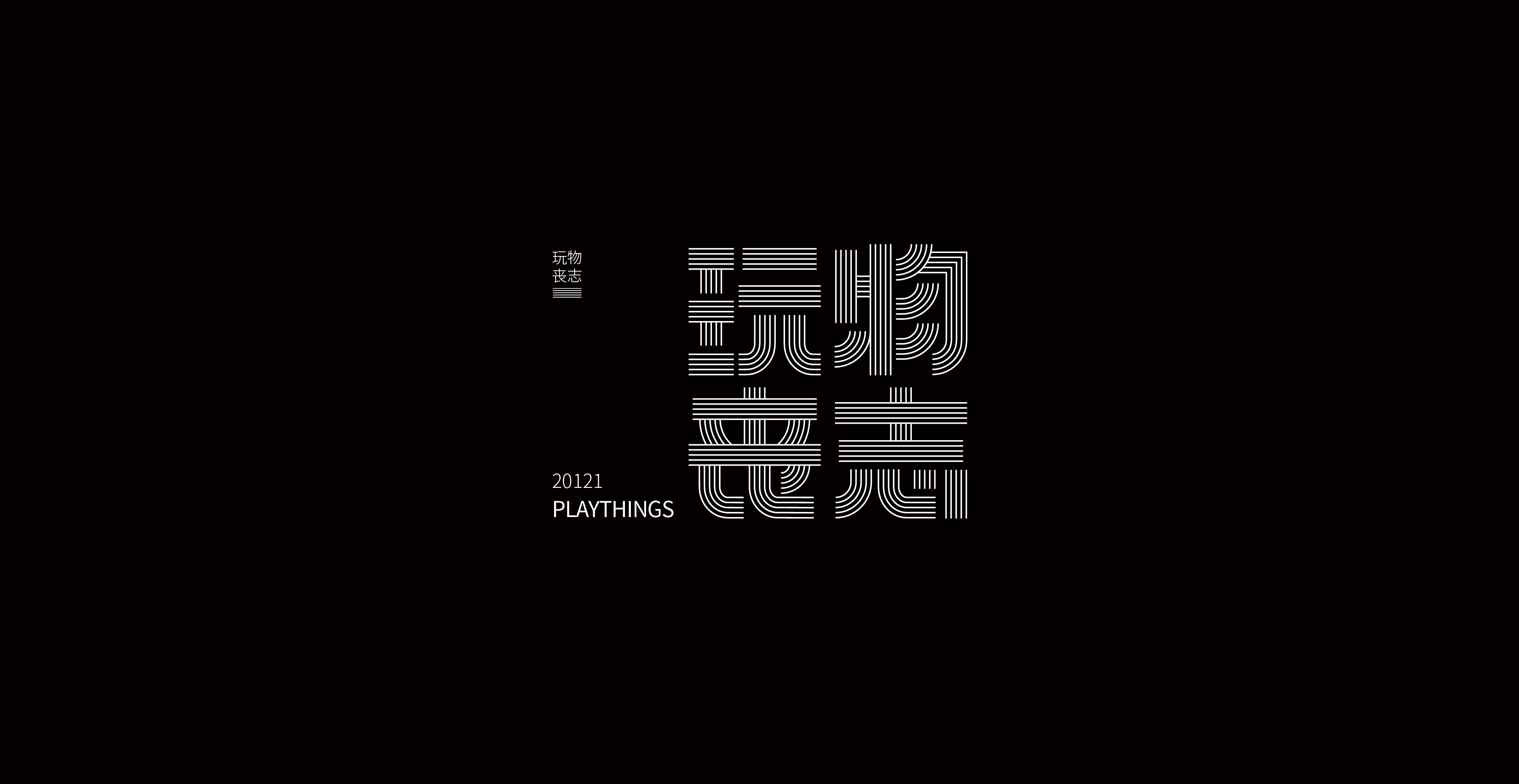 43P Collection of the latest Chinese font design schemes in 2021 #.223