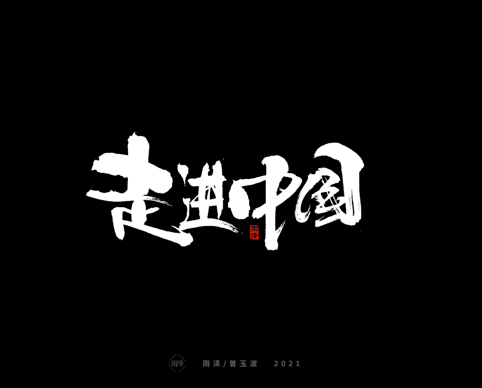 20P Collection of the latest Chinese font design schemes in 2021 #.226