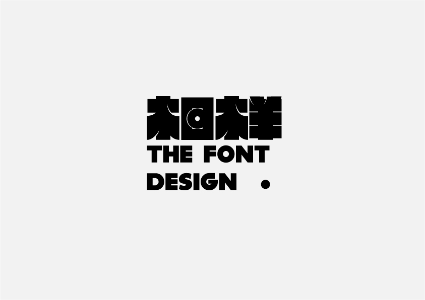 35P Collection of the latest Chinese font design schemes in 2021 #.230
