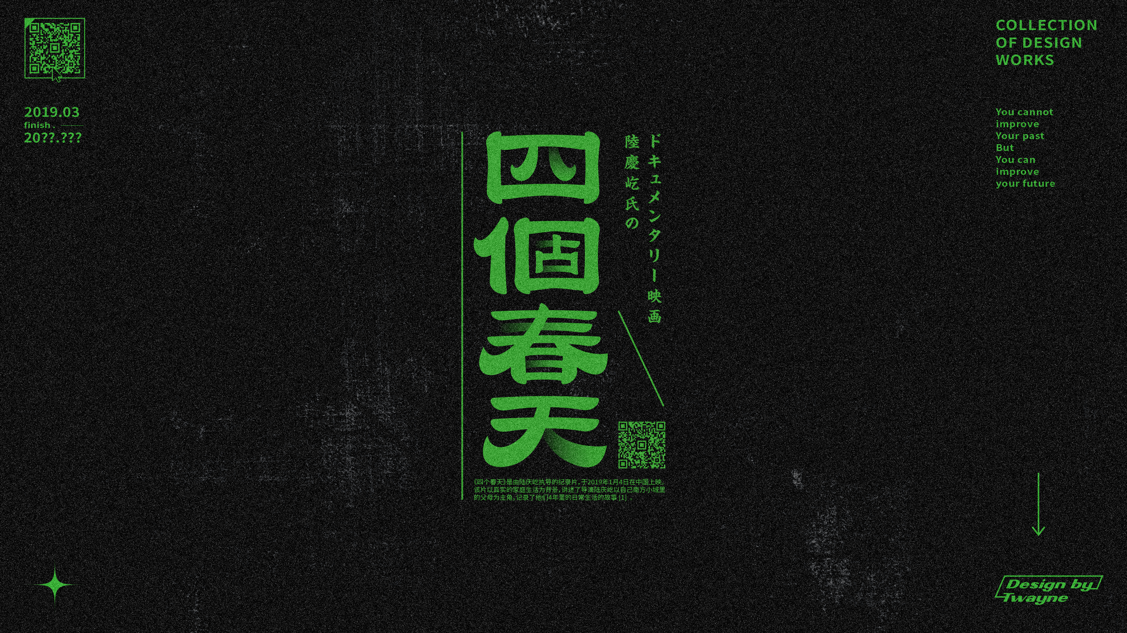 13P Collection of the latest Chinese font design schemes in 2021 #.229