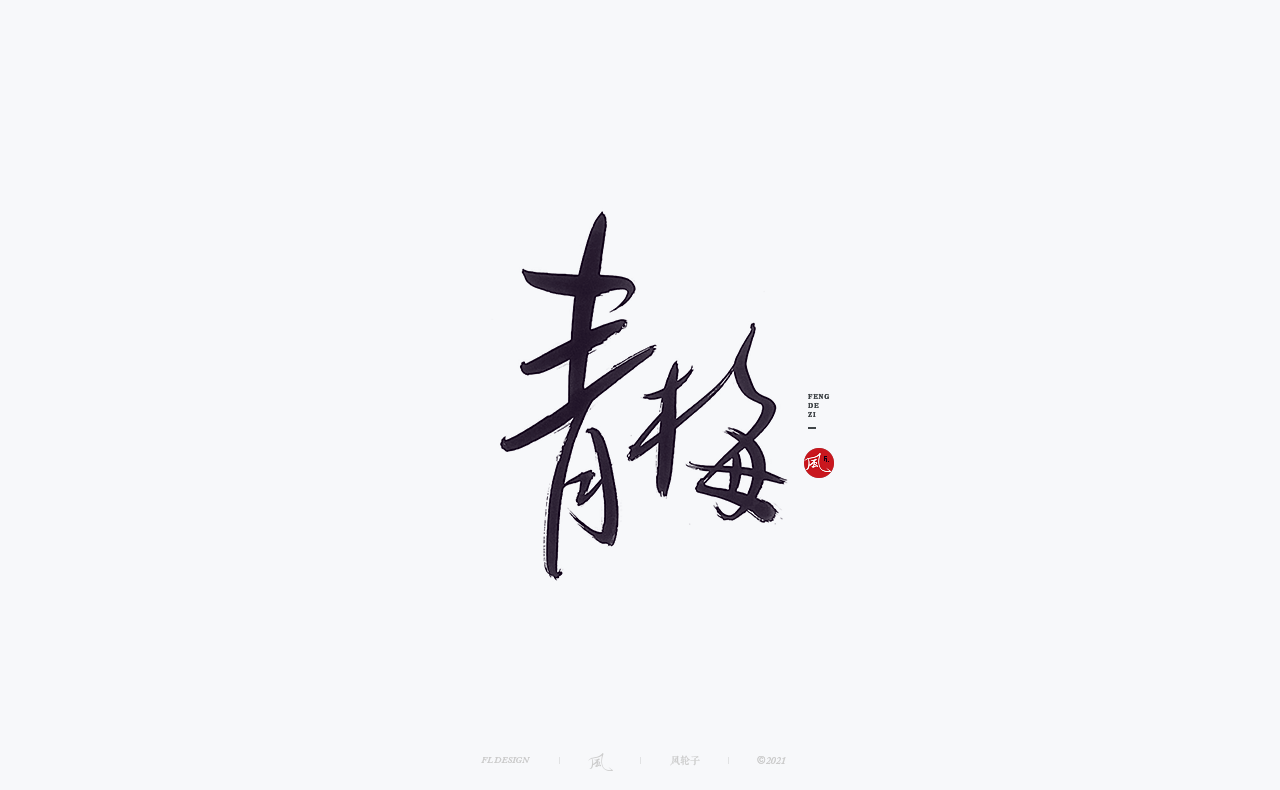 26P Collection of the latest Chinese font design schemes in 2021 #.233