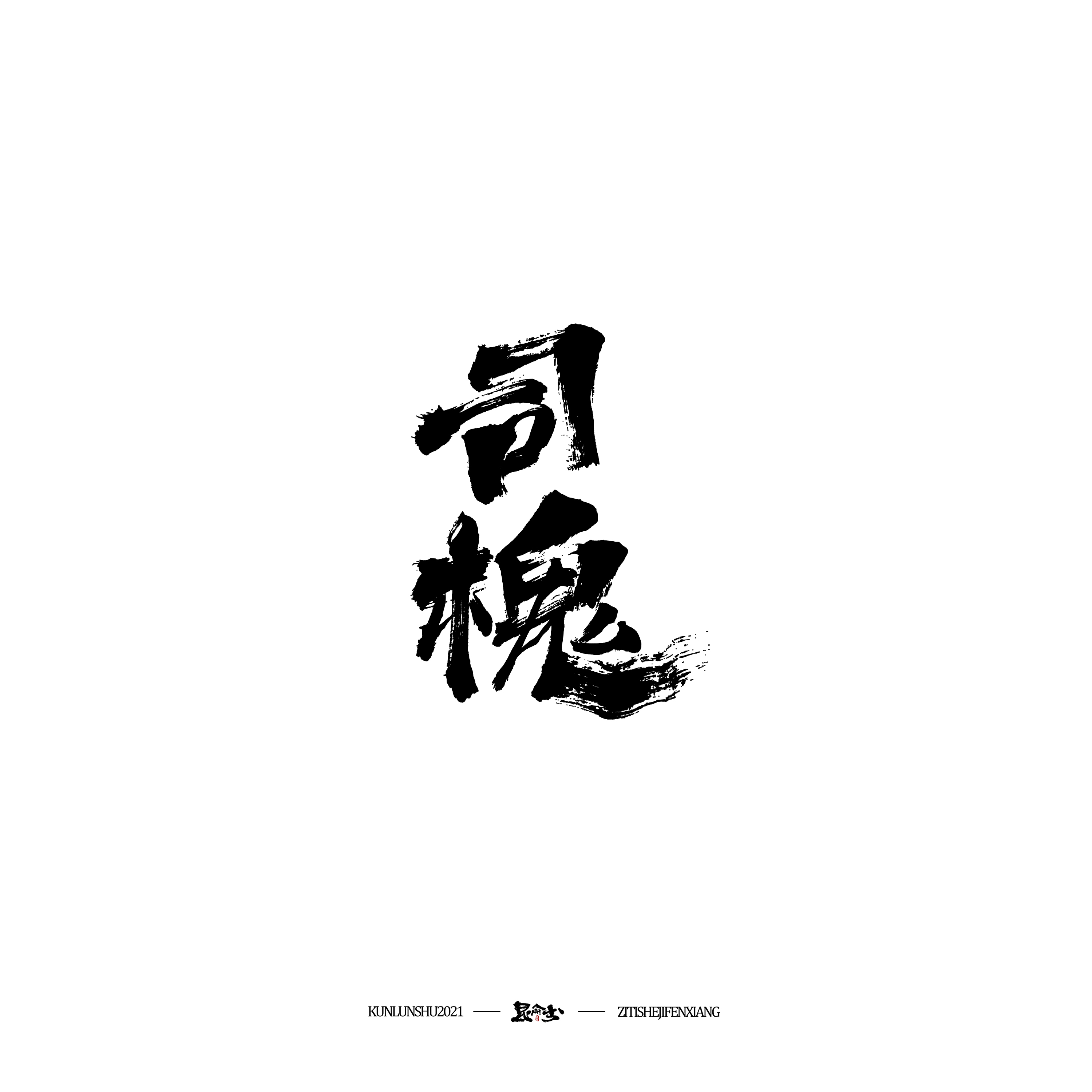 32P Collection of the latest Chinese font design schemes in 2021 #.235