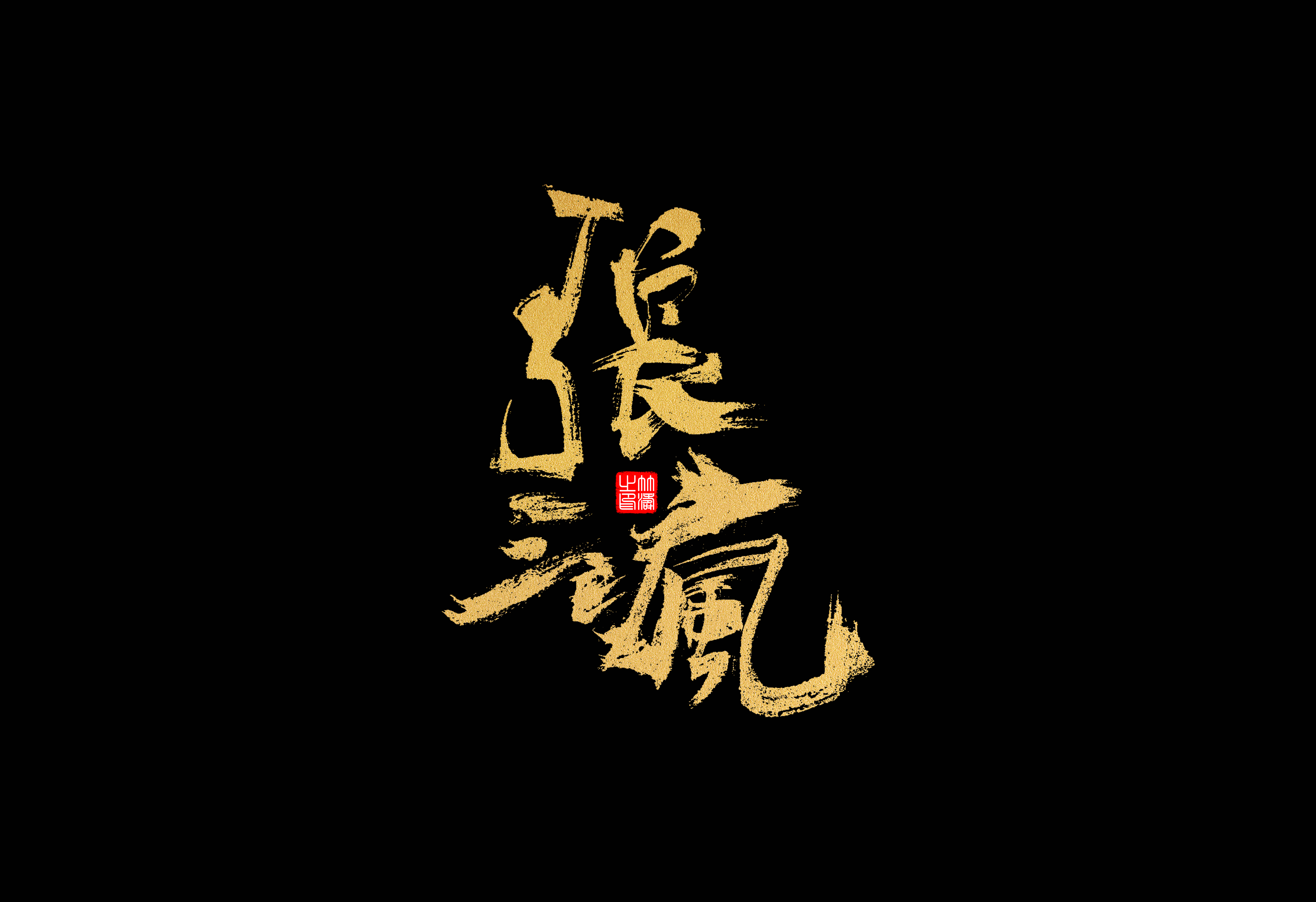 17P Collection of the latest Chinese font design schemes in 2021 #.236