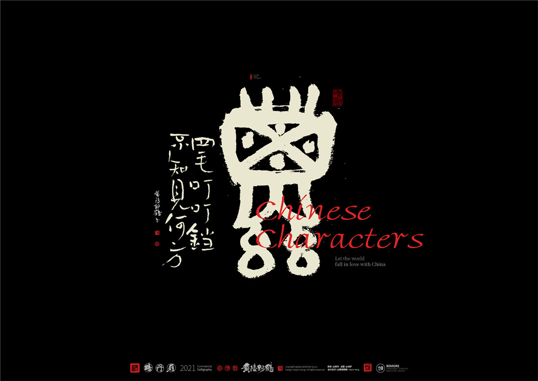 22P Collection of the latest Chinese font design schemes in 2021 #.237