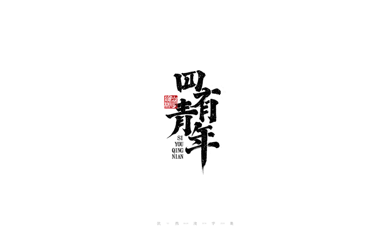 27P Collection of the latest Chinese font design schemes in 2021 #.238
