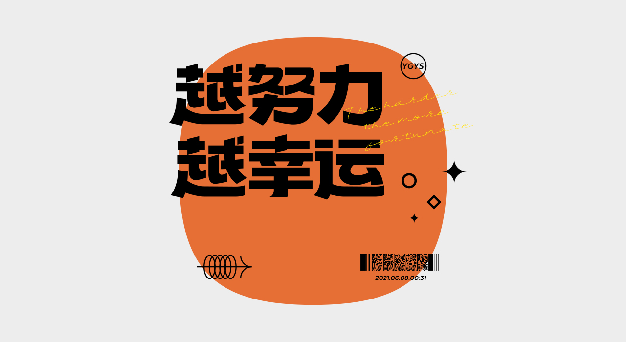 10P Collection of the latest Chinese font design schemes in 2021 #.240