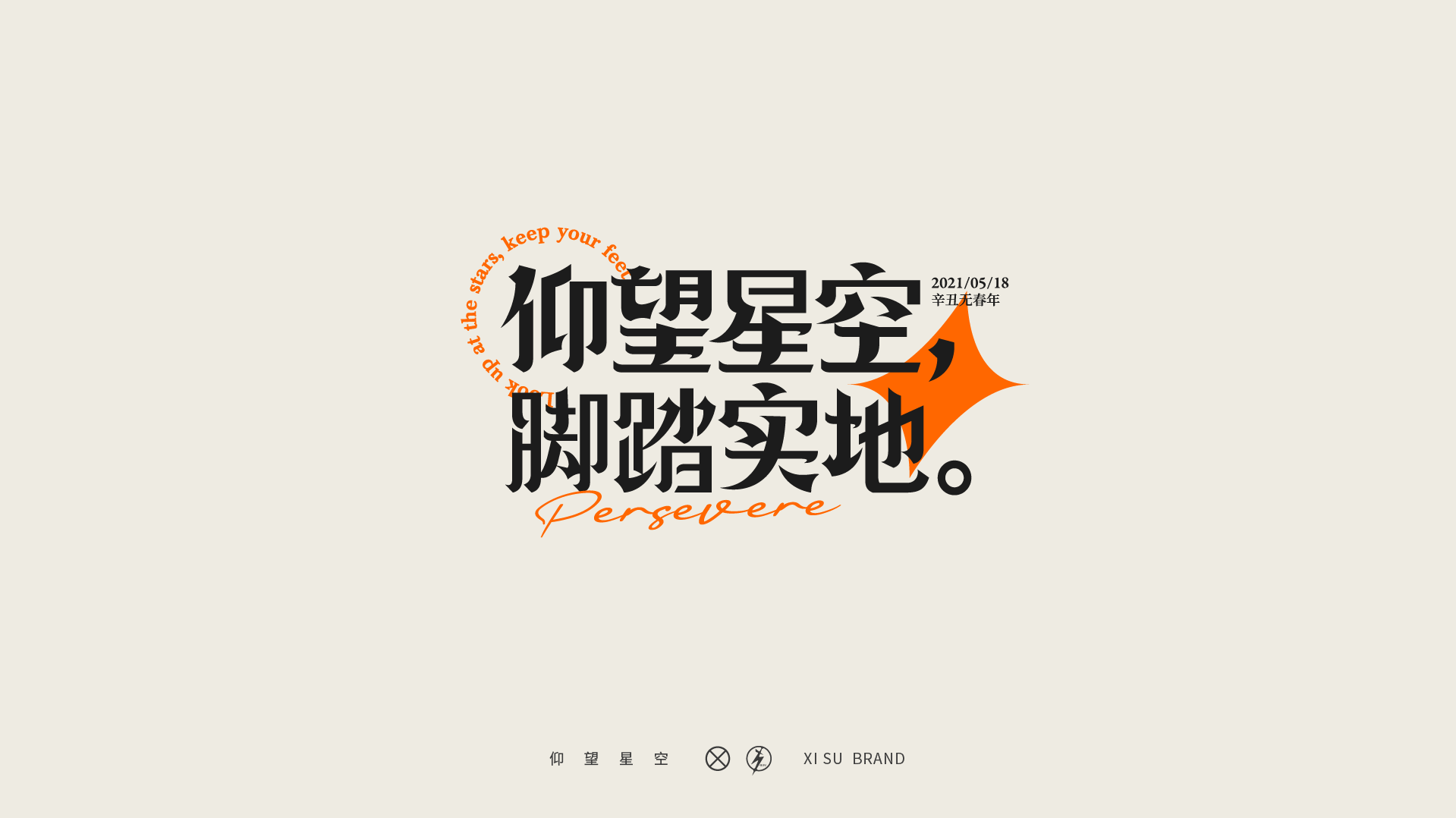 26P Collection of the latest Chinese font design schemes in 2021 #.241