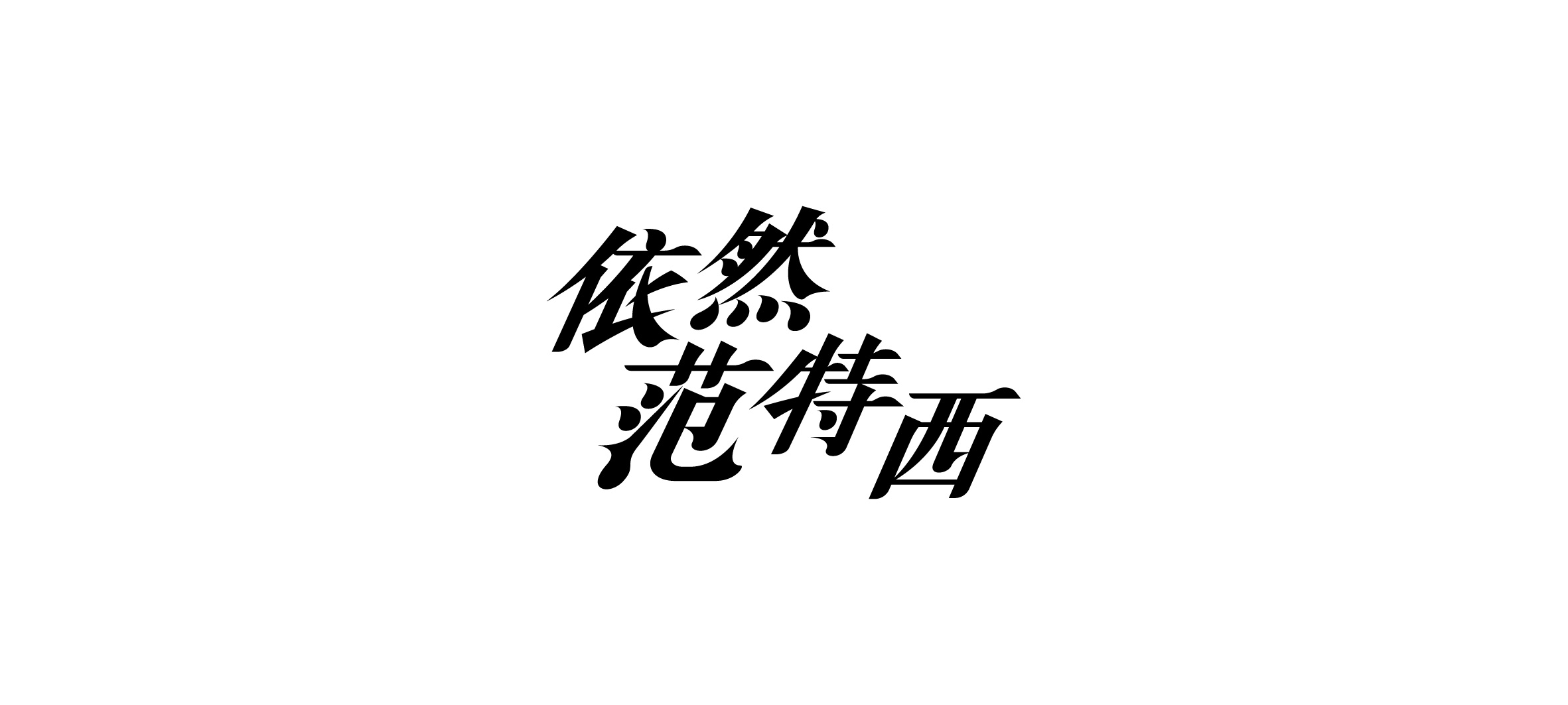 18P Collection of the latest Chinese font design schemes in 2021 #.242