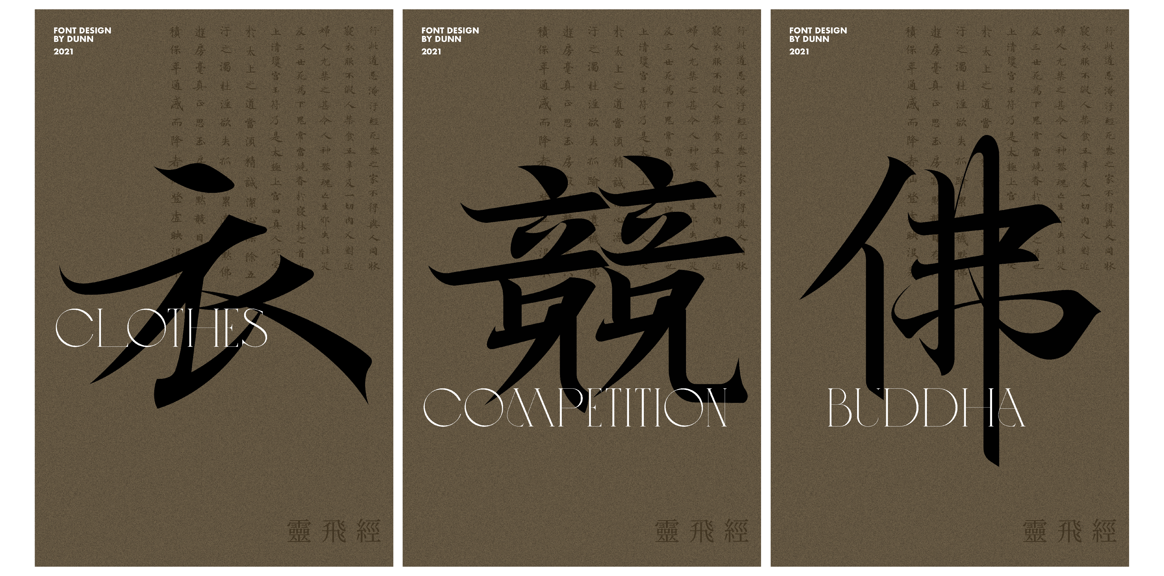 13P Collection of the latest Chinese font design schemes in 2021 #.239