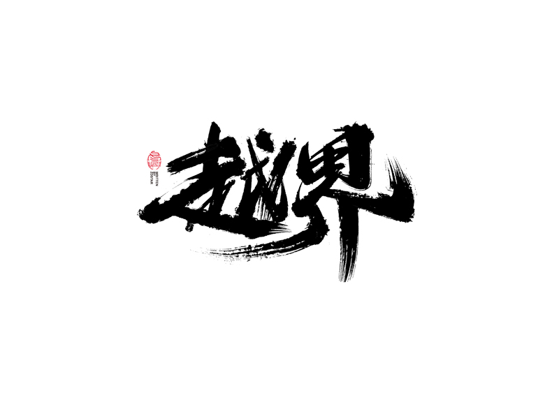 30P Collection of the latest Chinese font design schemes in 2021 #.243
