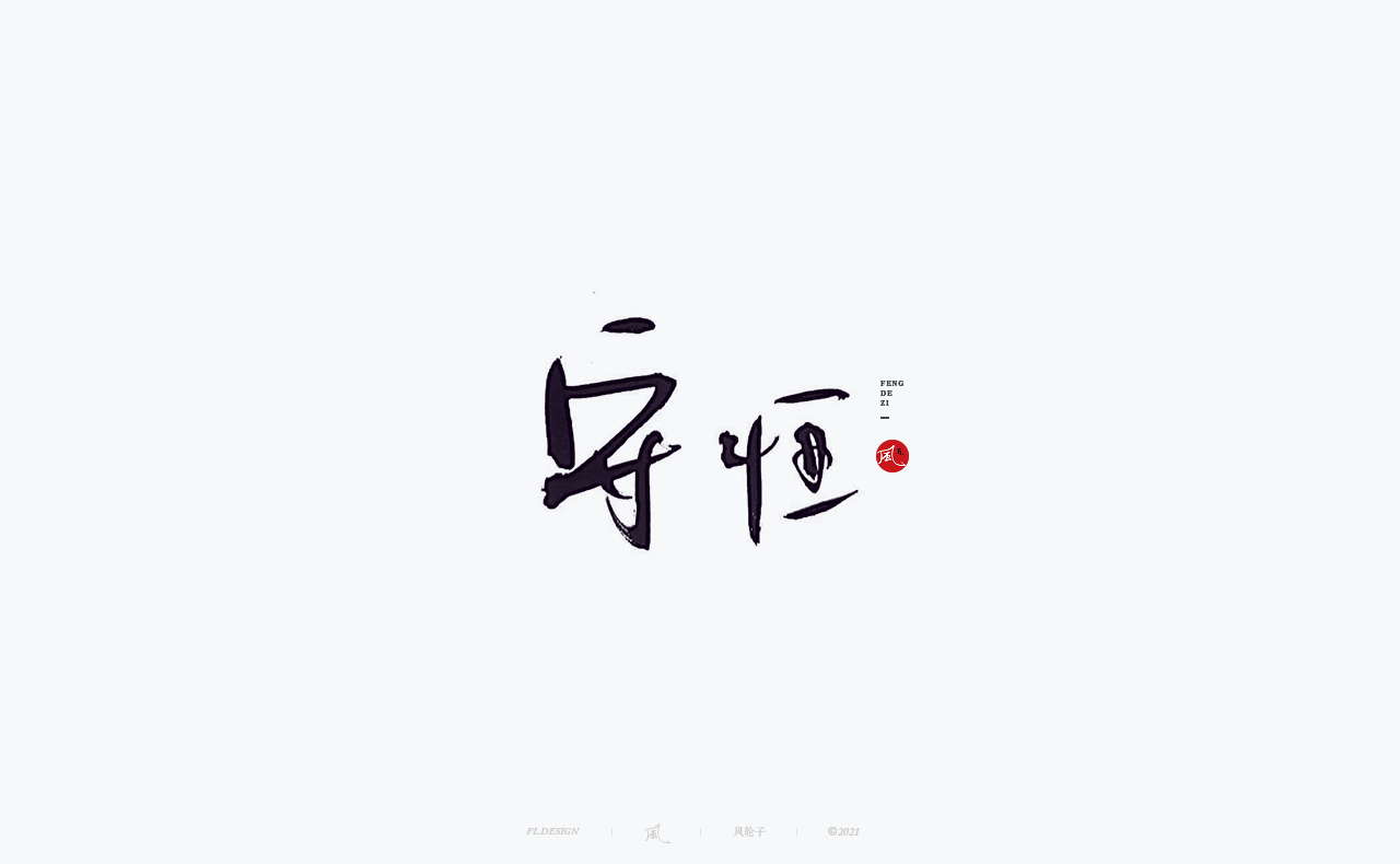 27P Collection of the latest Chinese font design schemes in 2021 #.244