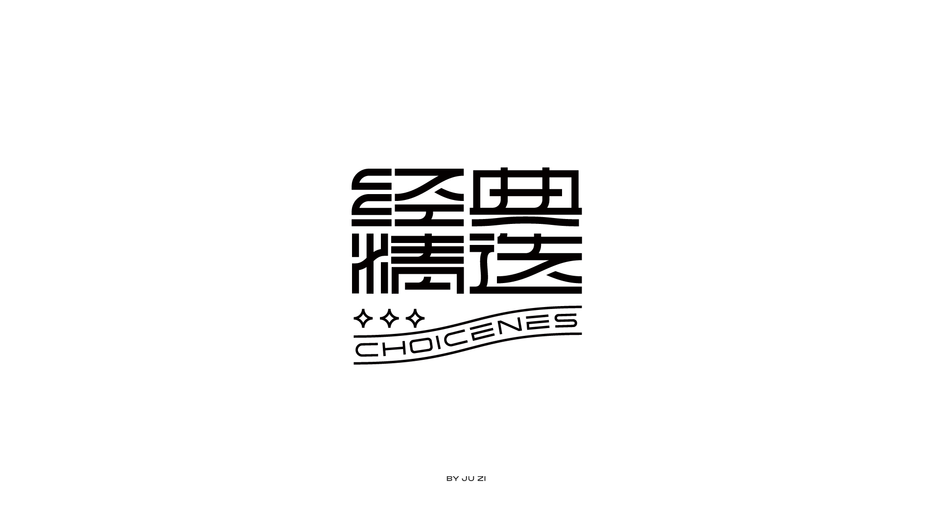 39P Collection of the latest Chinese font design schemes in 2021 #.249自言字语 ——