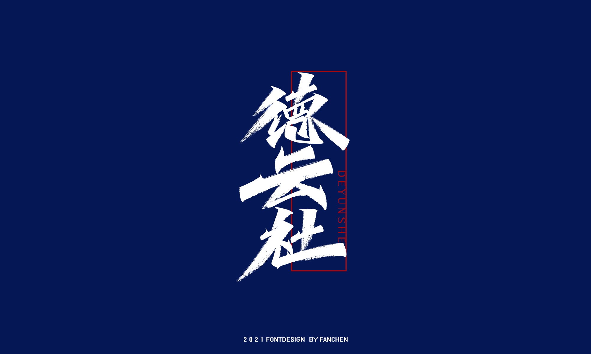 17P Collection of the latest Chinese font design schemes in 2021 #.250