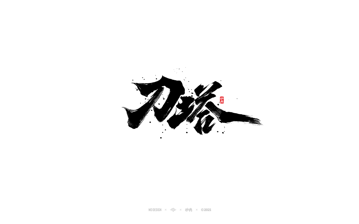 50P Collection of the latest Chinese font design schemes in 2021 #.251