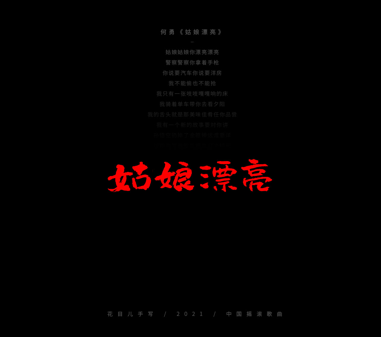 10P Collection of the latest Chinese font design schemes in 2021 #.254