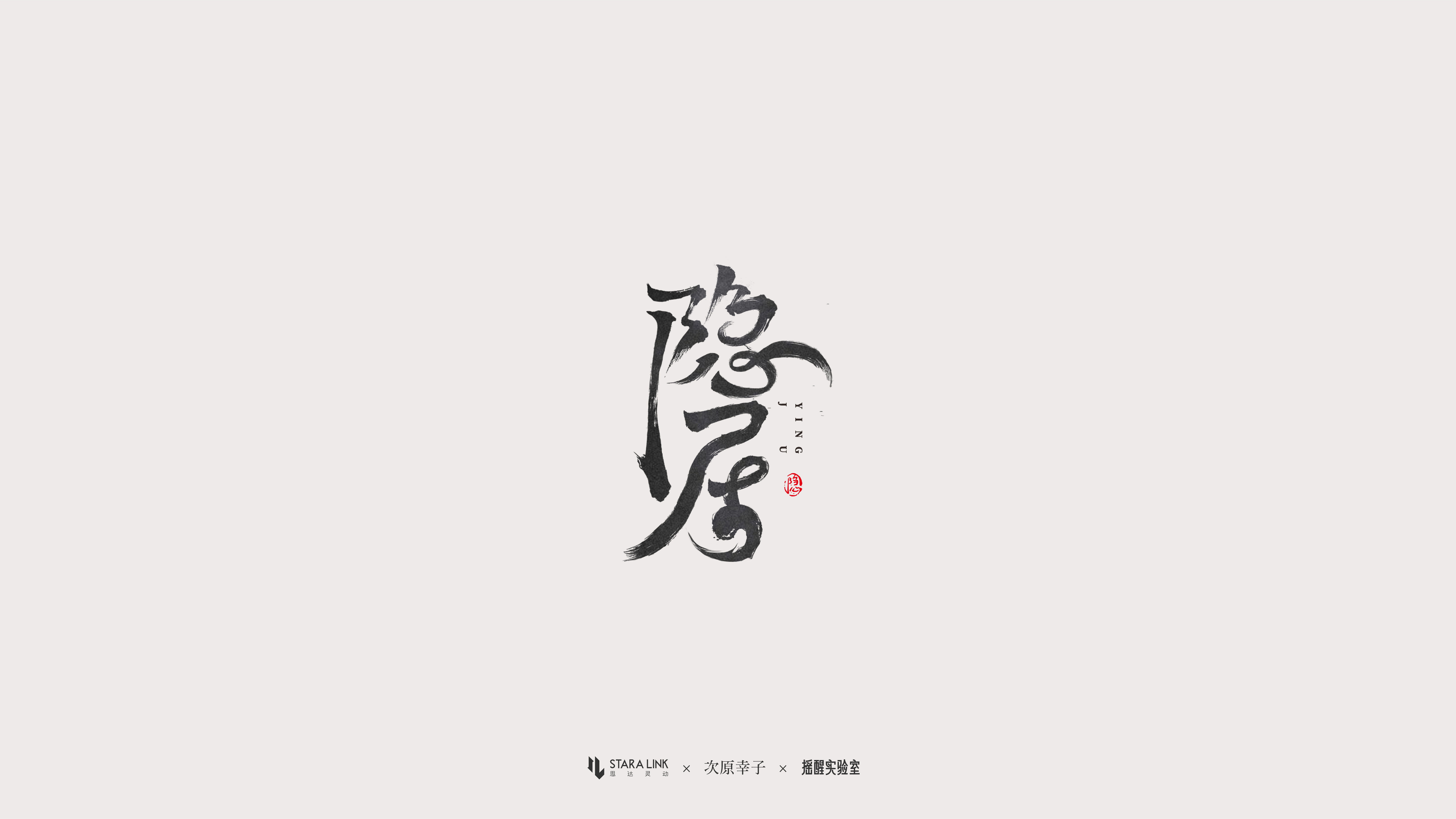 21P Collection of the latest Chinese font design schemes in 2021 #.256