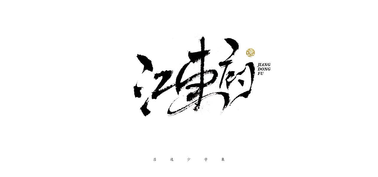 25P Collection of the latest Chinese font design schemes in 2021 #.258