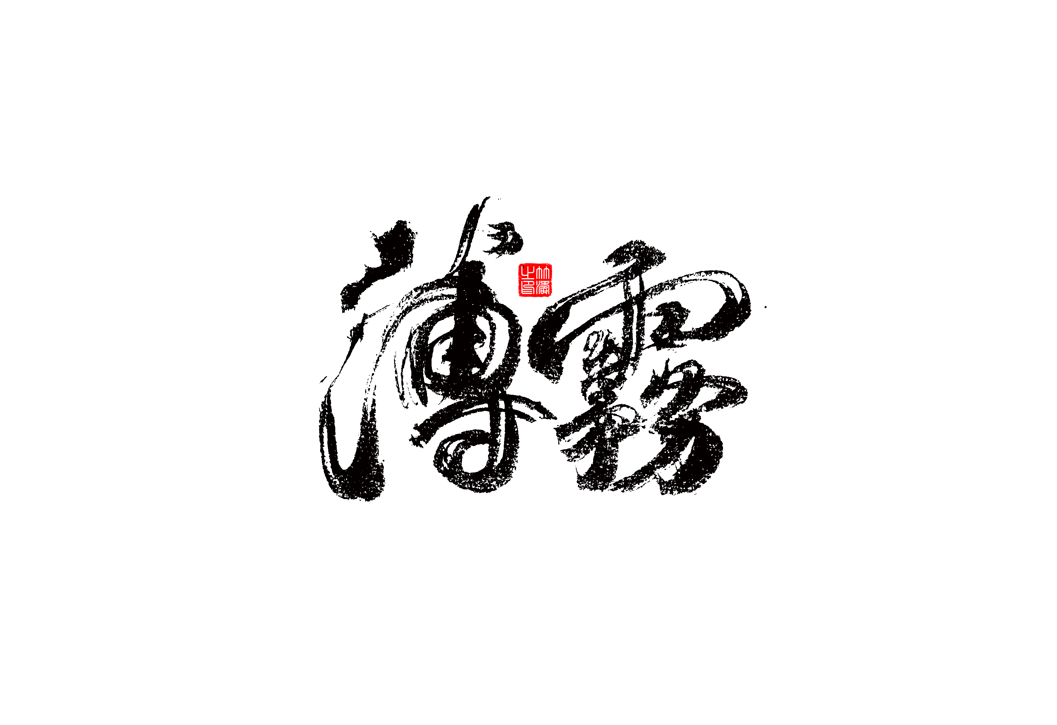 17P Collection of the latest Chinese font design schemes in 2021 #.257